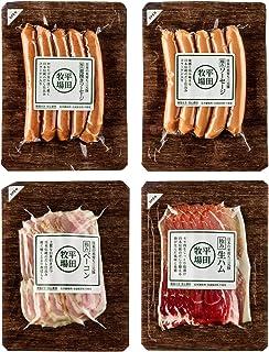 平田牧場 日本の米育ち 三元豚 極み ソーセージ ・ ベーコン ・ 生ハム セット 冷凍