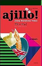 表紙: アヒージョ! ajillo!スペイン生まれのアツアツ・タパス | ホセ・バラオナ・ビニェス