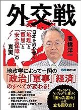 表紙: 外交戦 ~日本を取り巻く「地理」と「貿易」と「安全保障」の真実~ | 高橋洋一
