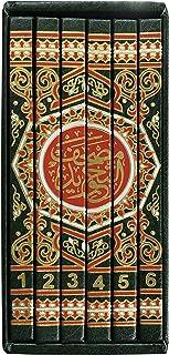 مصحف مجزء في علبة تجليد فني 6 مجلدات – مصحف التجويد القرآن الكريم كاملا في ستة مجلدات مصحف التجويد تفسير وبيان على الهامش
