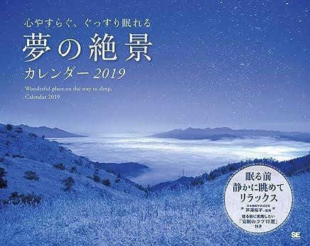 心やすらぐ、ぐっすり眠れる 夢の絶景カレンダー 2019 (翔泳社カレンダー)