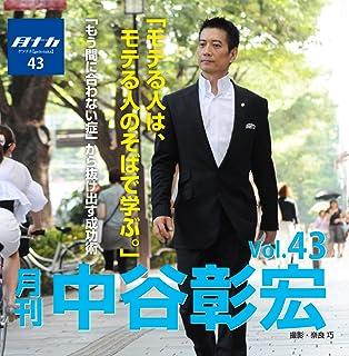 月刊・中谷彰宏43「モテる人は、モテる人のそばにいて学ぶ。」――「もう間に合わない症」から抜け出す成功術