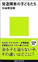 表紙: 発達障害の子どもたち (講談社現代新書) | 杉山登志郎