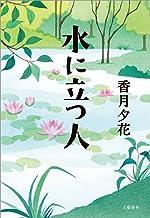 表紙: 水に立つ人 (文春e-book) | 香月夕花
