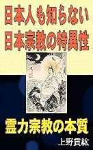 日本人も知らない日本宗教の特異性: 霊力宗教の本質 (糸とんぼ文庫)