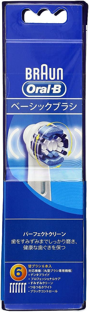 取る適切な前投薬【正規品】 ブラウン オーラルB 電動歯ブラシ 替ブラシ ベーシックブラシ (パーフェクトクリーン) 6本入り EB20-6-EL