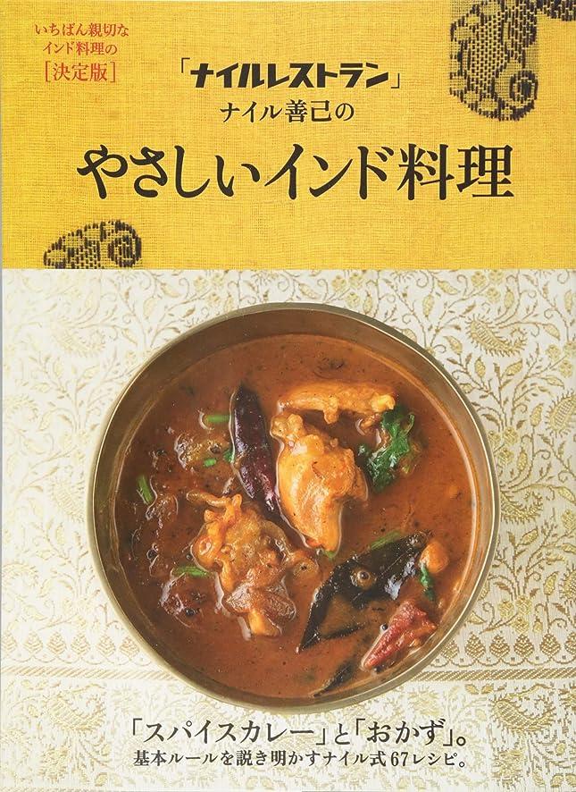 遺産軽食警告「ナイルレストラン」ナイル善己のやさしいインド料理