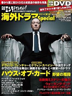 日経エンタテインメント! 海外ドラマSpecial 2014[夏]号 (日経BPムック)