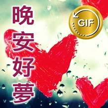 Gif Good Night & Sweet Dream Chinese Love