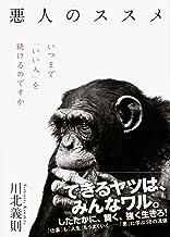 表紙: 悪人のススメ (中経出版) | 川北 義則