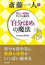 表紙: 楽しい奇跡がたくさん起きる 斎藤一人 「自分ほめ」の魔法   みっちゃん先生