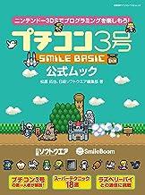 表紙: プチコン3号 SMILE BASIC 公式ムック(日経BP Next ICT選書)   松原 拓也