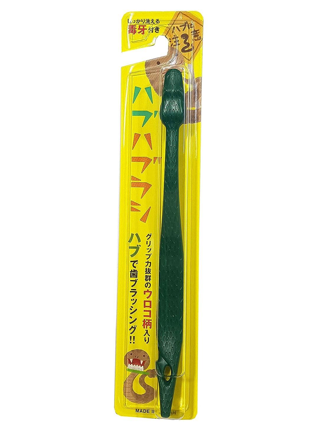 引き受けるチーフ嫌がらせハブハブラシ (緑 色) 沖縄 はぶ 歯ブラシ