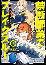 禁断師弟でブレイクスルー ~ボーイ・ミーツ・サタン~ 1 (アース・スターコミックス)
