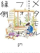 メタモルフォーゼの縁側(4) (カドカワデジタルコミックス)