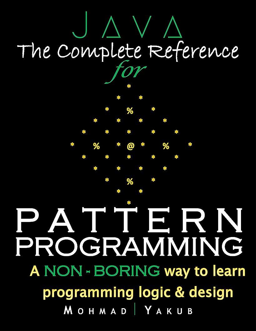 浴ウール鎮静剤Java:The Complete Reference for Pattern Programming: A NON-BORING way to Learn Programming Logic and Design. (English Edition)