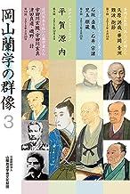岡山蘭学の群像3
