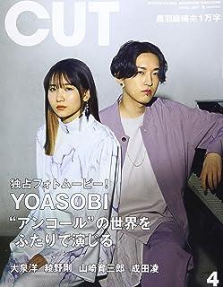 Cut 2021年 04 月号 [雑誌]