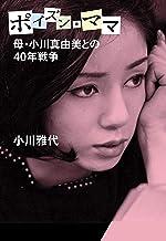 表紙: 母・小川真由美との40年戦争 ポイズン・ママ (文春e-book) | 小川 雅代