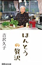 表紙: ほんとうの贅沢 | 吉沢久子