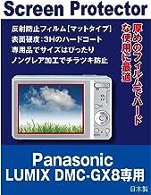 Panasonic LUMIX DMC-GX8専用 液晶保護フィルム(反射防止フィルム・マット)