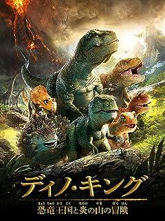 ディノ・キング 恐竜王国と炎の山の冒険(吹替版)