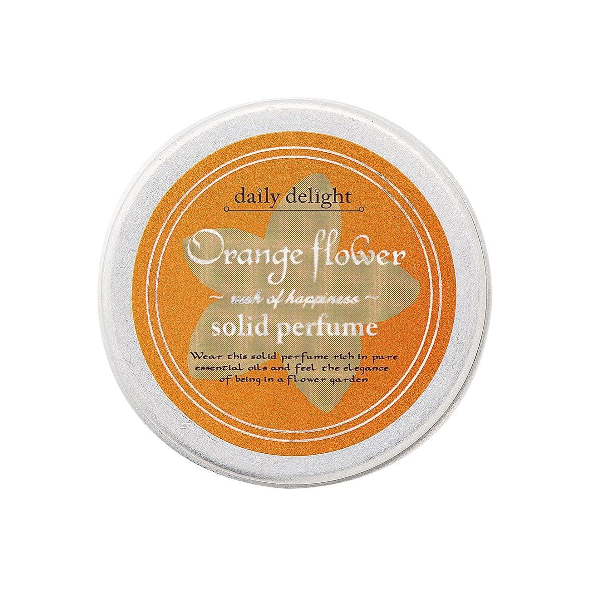 地味な与える懐デイリーディライト 練り香水 オレンジフラワー  10g(香水 携帯用 ソリッドパフューム アルコールフリー なつかしい甘さが残るオレンジフラワーの香り)
