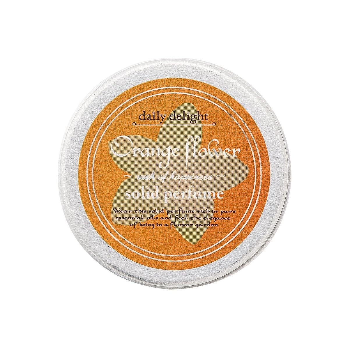 閃光ランク曲げるデイリーディライト 練り香水 オレンジフラワー  10g(香水 携帯用 ソリッドパフューム アルコールフリー なつかしい甘さが残るオレンジフラワーの香り)