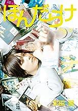 表紙: 本田翼1st-Last写真本 「ほんだらけ 本田本」   本田 翼