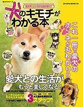 表紙: 鳴き声、しぐさから読み解く!! 犬のキモチがわかる本 (楽LIFEシリーズ) | 編集部