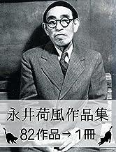 表紙: 『永井荷風作品集・82作品⇒1冊』 | 永井 荷風