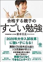 表紙: 合格する親子のすごい勉強 | 松本亘正