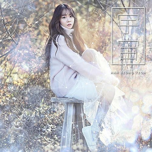 Kare To Watashi By Han Seung Yeon On Amazon Music Amazon Com