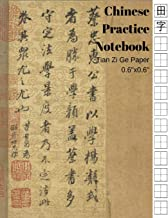 Chinese Practice Notebook: Tian Zi Ge Paper 63 pages, 8.5'*11' large size, 0.6 Inch Square, 130 Squares per page (Volume 7)