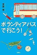表紙: ボランティアバスで行こう! (宝島社文庫) | 友井羊