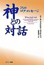 表紙: 神との対話 25のコア・メッセージ | 吉田 利子