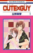 表紙: CUTE×GUY 1 (花とゆめコミックス) | 立野真琴