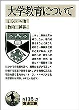 表紙: 大学教育について (岩波文庫) | J.S.ミル
