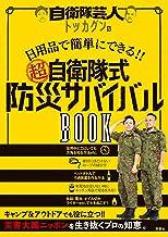 表紙: 自衛隊芸人トッカグンの日用品で簡単にできる!!  (超)自衛隊式防災サバイバルBOOK | トッカグン