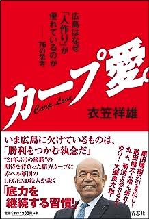 カープ愛。 広島はなぜ「人作り」が優れているのか——76の思考...