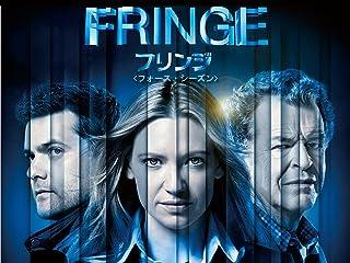 FRINGE/フリンジ <フォース・シーズン>(吹替版)