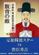 表紙: 腹背の敵: 李舜臣 対 豊臣秀吉の戦い (22世紀アート)   杉晴夫