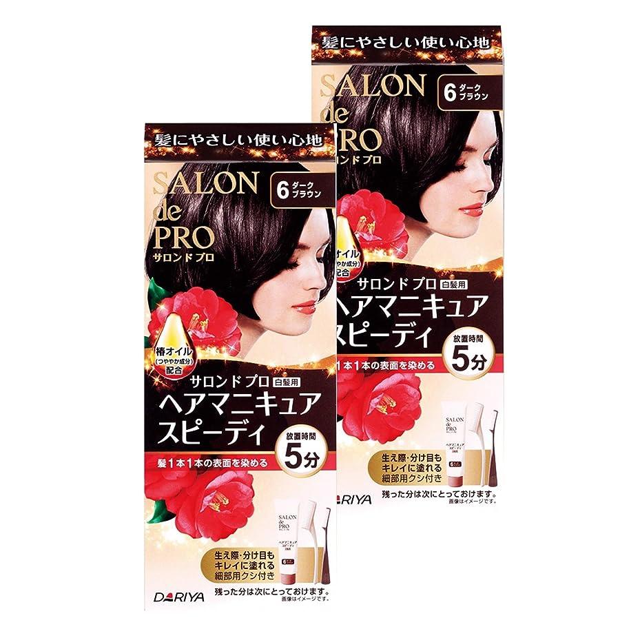 飢え召喚する三番【まとめ買い】サロンドプロヘアマニキュアスピーディ6×2個