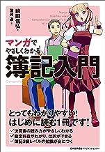 表紙: マンガでやさしくわかる簿記入門   前田信弘