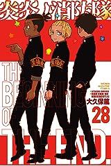 炎炎ノ消防隊(28) (週刊少年マガジンコミックス) Kindle版