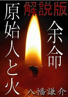 作者が本気で自分の小説を解説してみた 1「余命・原始人と火」