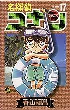 表紙: 名探偵コナン(17) (少年サンデーコミックス) | 青山剛昌