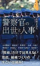 警察官の出世と人事 (光文社新書)