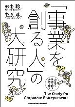 表紙: 「事業を創る人」の大研究 | 田中聡