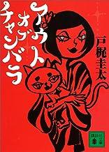 表紙: アウト オブ チャンバラ (講談社文庫)   戸梶圭太